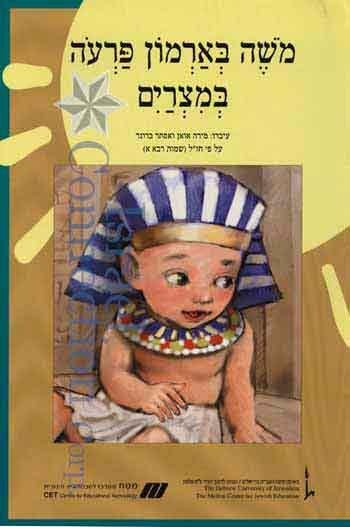 Nitzanim La'Talmid - Mosheh Be'Armon Paroh