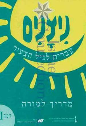 Nitzanim Madrich LaMoreh Rama Bet