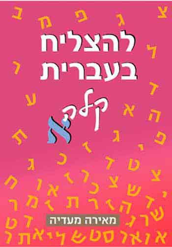 Le'Hatzliach Be'Ivrit Kalah Alef