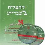 LeHatzliach BeIvrit Alef+English translation+CD