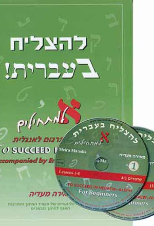 LeHatzliach BeIvrit Alef+English translation+CD