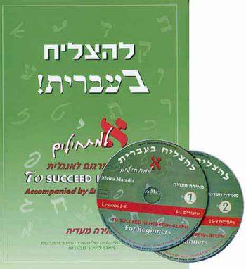 Le'Hatzliach Be'Ivrit Alef+English translation+CD