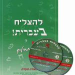 LeHatzliach BeIvrit Alef+CD