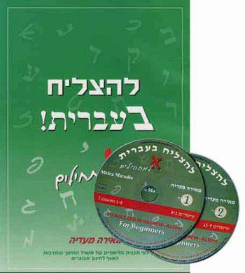 Le'Hatzliach Be'Ivrit Alef+CD