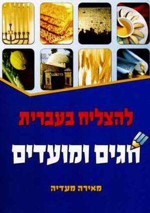 LeHatzliach BeIvrit – Chagim UMoadim