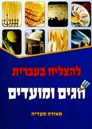 Le'Hatzliach Be'Ivrit - Chagim U'Moadim