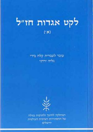 Gesher – Leket Agadot Chazal (Part 1)