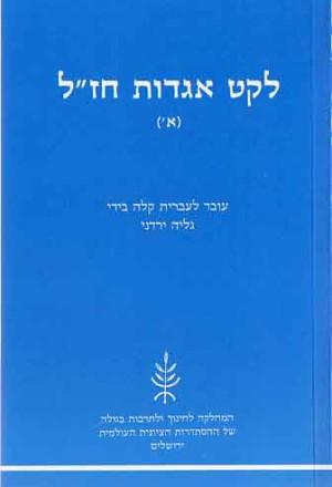 Gesher – Leket Agadot Chazal (Part 1)