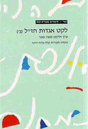Gesher – Leket Agadot Chazal (Part 2)