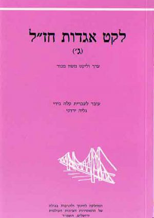 Gesher – Leket Agadot Chazal (Part 3)