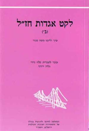 Gesher – Leket Agadot Chazal (Part 3)