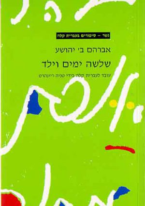 Gesher – Shlosha Yamim Ve-Yeled