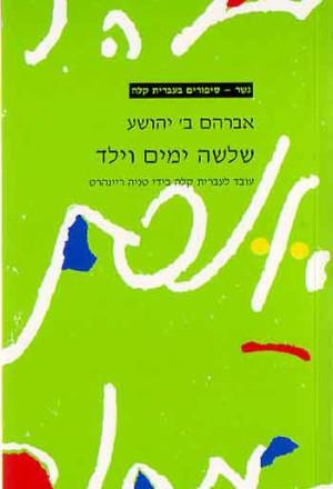 Gesher – Shlosha Yamim Ve-Yeled