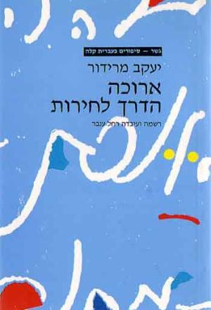 Gesher – Arukah HaDerech LaCherut