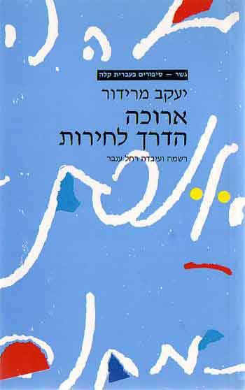 Gesher - Arukah HaDerech LaCherut