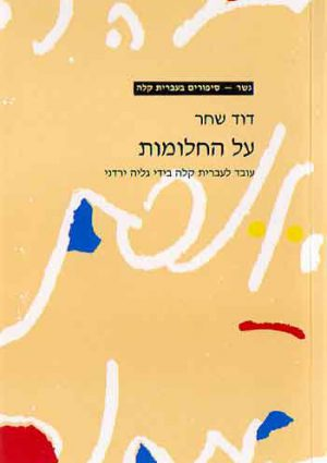 Gesher – Al Ha-Chalomot