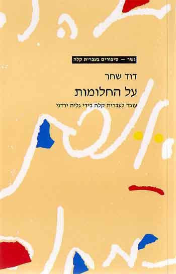 Gesher - Al Ha-Chalomot