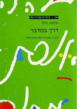 Gesher – Derech Ba'Midbar