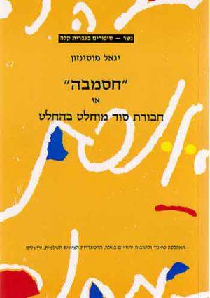 Gesher La'Noar – Hasamba