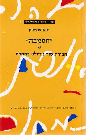 Gesher La'Noar - Hasamba