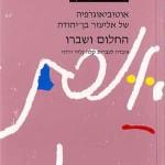 Gesher – Ha-Chalom Ve-Shivro