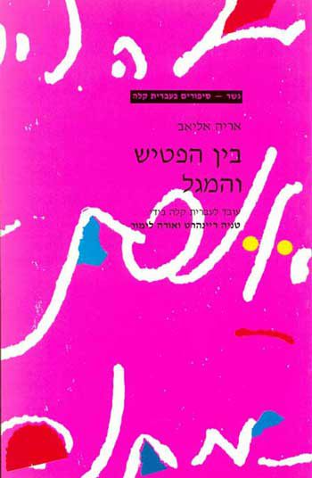 Gesher - Bein Ha'Patish Ve'Hamagal