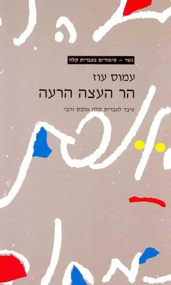 Gesher - Har Ha-Eytzah Ha-Raah