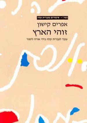 Gesher – Zohi Ha-Aretz