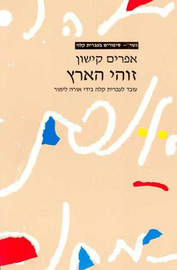 Gesher - Zohi Ha-Aretz