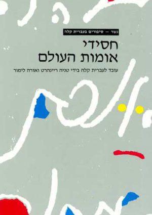 Gesher – Chasidey Umot Ha-Olam