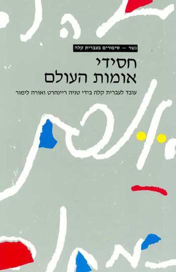 Gesher - Chasidey Umot Ha-Olam