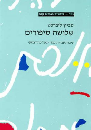 Gesher – Shlosha Sipurim by Savion Librecht