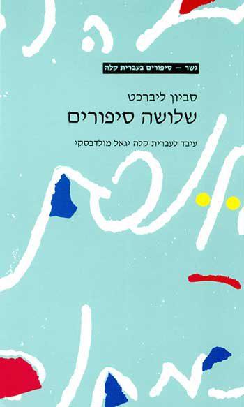 Gesher - Shlosha Sipurim by Savion Librecht