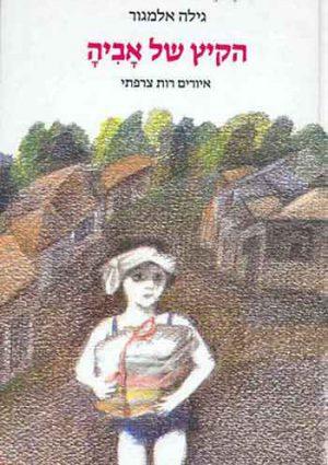 HaKayitz Shel Aviya
