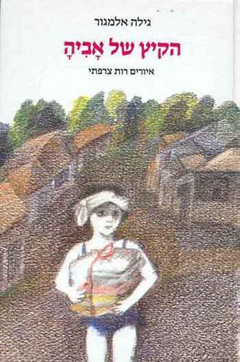 Ha'Kayitz Shel Aviya