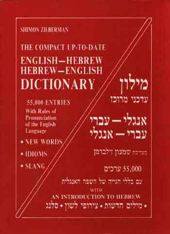 Zilberman Dictionary 55,000 Entries