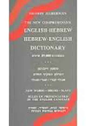 Zilberman Dictionary 89,000 Entries