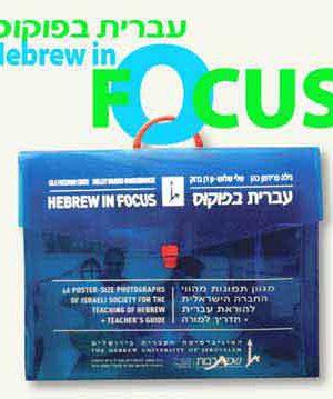 Ivrit be'Focus