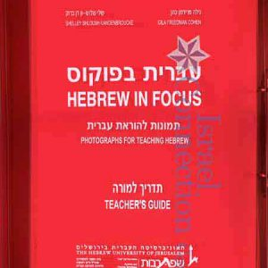 Ivrit be'Focus – TG