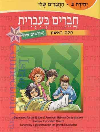 Chaverim Be'Ivrit Ha'Albom Sheli - (2) Ha'caverim