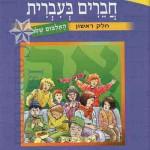 Chaverim Be'Ivrit Ha'Albom Sheli – (3) Ha'tiul