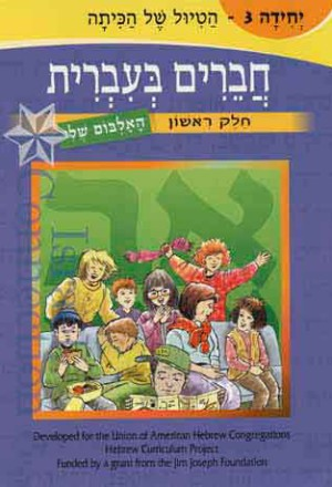Chaverim Be'Ivrit Ha'Albom Sheli – (3) Ha'tiul