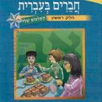 Chaverim Be'Ivrit Ha'Albom Sheli – (4) Achare Ha'L