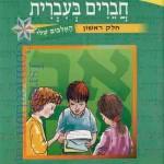 Chaverim Be'Ivrit Ha'Albom Sheli – (5) Chafatzim