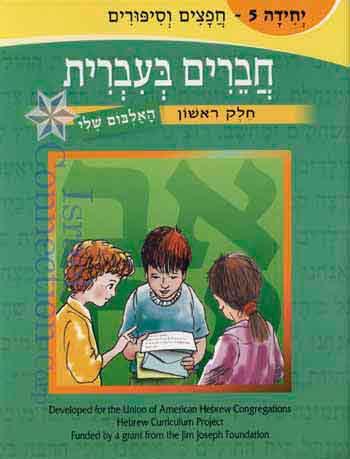 Chaverim Be'Ivrit Ha'Albom Sheli - (5) Chafatzim