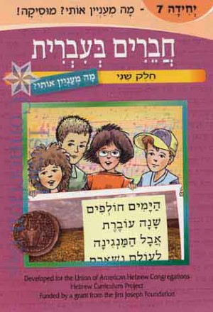 Chaverim Be'Ivrit Ma Meanyen Oti – (7) Musica