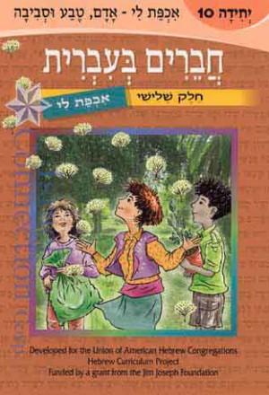 Chaverim Be'Ivrit Ichpat Li'? – (10) Adam, Teva