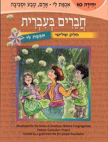 Chaverim Be'Ivrit Ichpat Li'? - (10) Adam, Teva