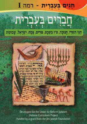 Chaverim Be'Ivrit – Chagim Be'Ivrit 1