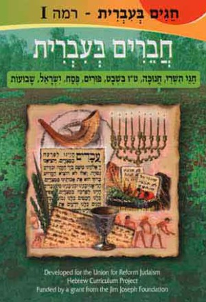 Chaverim Be'Ivrit – Chagim Be'Ivrit 1